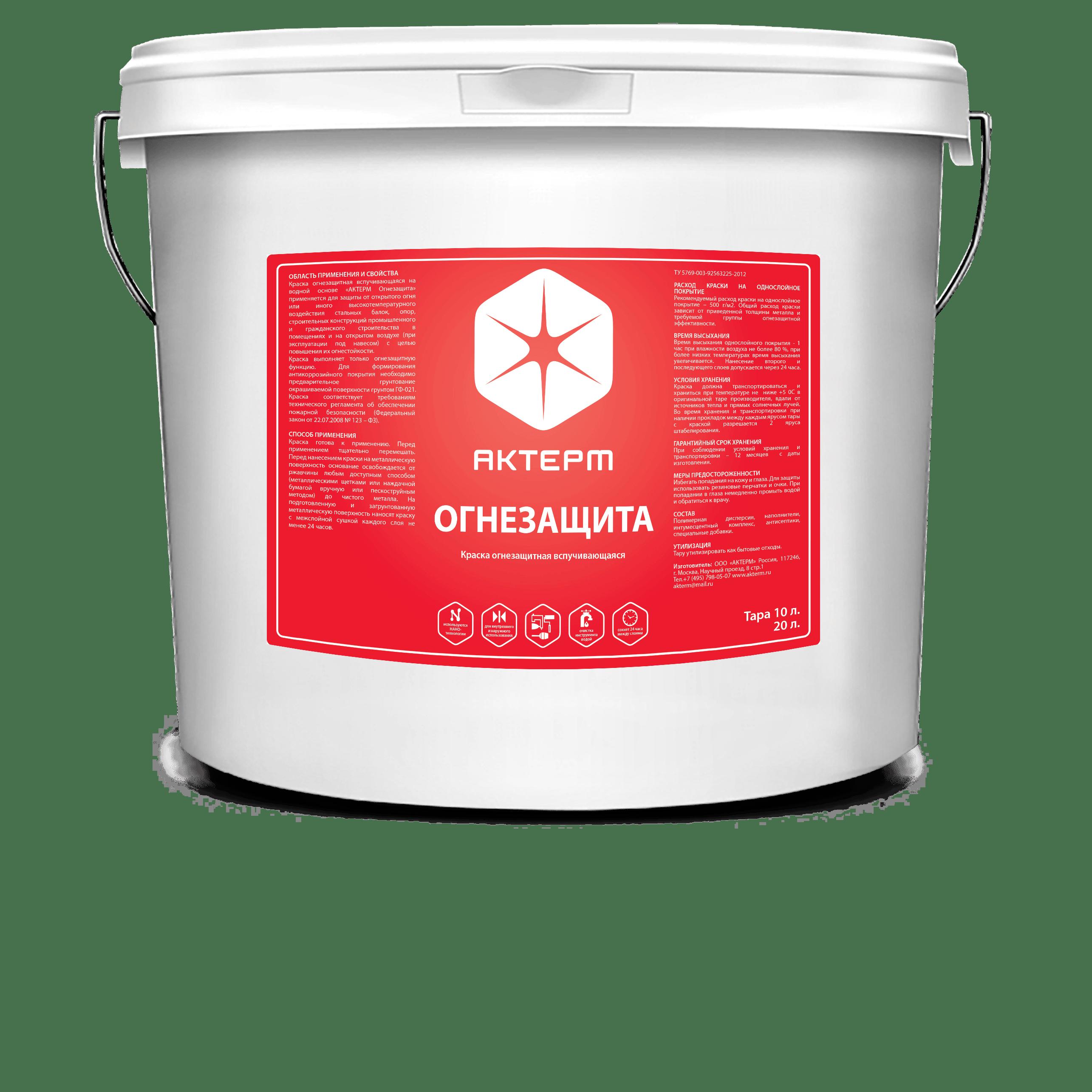АКТЕРМ Огнезащита ™ — Огнезащитная краска (10 литров)