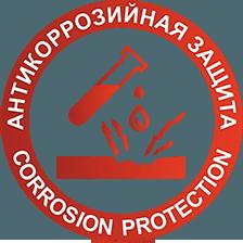 Антикоррозийная защита