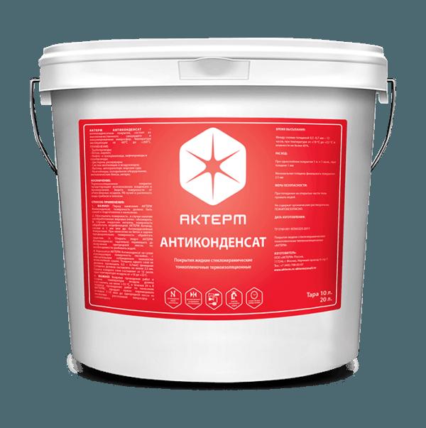 АКТЕРМ Антиконденсат ™ (5 литров)