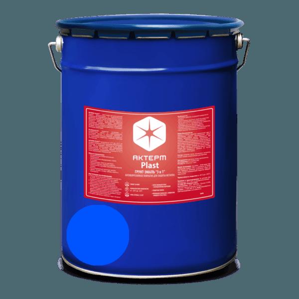 АКТЕРМ Plast ™ — Грунт-эмаль по ржавчине 3 в 1 (10 кг)(Цвет: Синий)