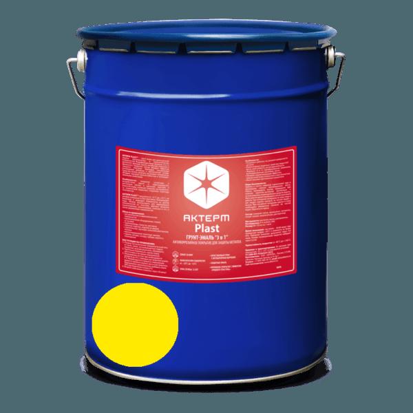 АКТЕРМ Plast ™ — Грунт-эмаль по ржавчине 3 в 1 (10 кг)(Цвет: Желтый)
