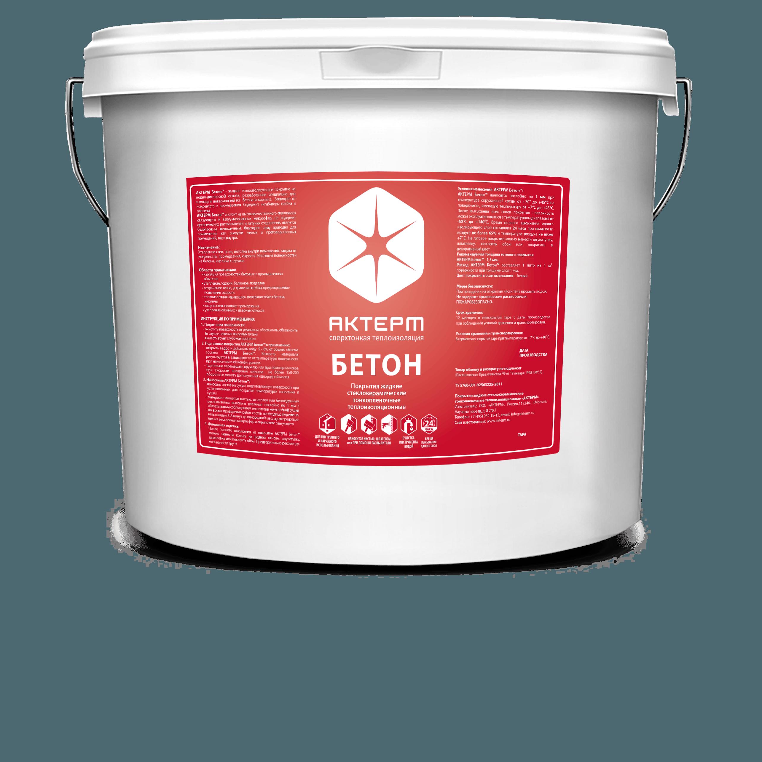 Купить бетон 10 литров бетон купить в саратове с доставкой цена