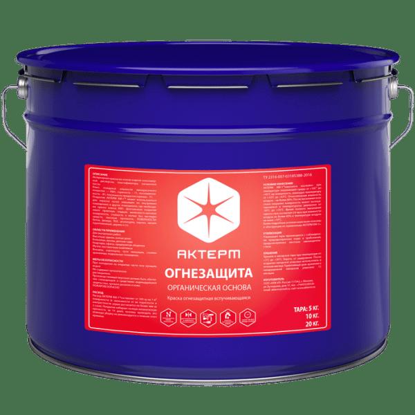АКТЕРМ Огнезащита - Огнезащитная краска на органической основе