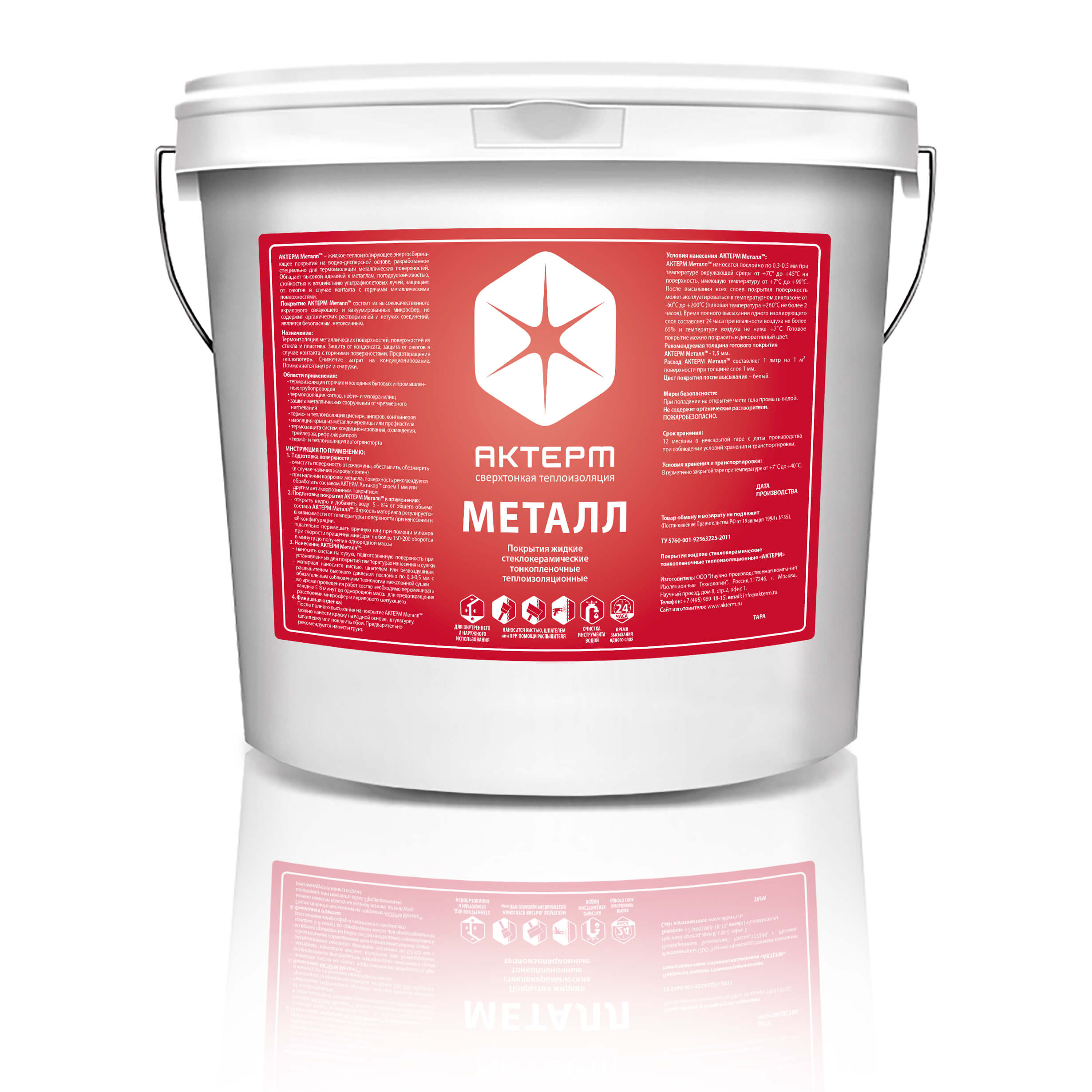 AKTERM Metal™ Liquid Thermal Insulation Coating for Metal Surfaces
